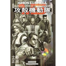Ghost in the Shell 1,5 - Human-error processor - Masamune, Shirow